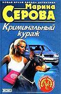 Марина Серова - Криминальный кураж