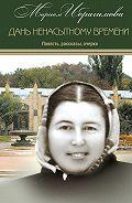 Мариам Ибрагимовна Ибрагимова -Дань ненасытному времени (повесть, рассказы, очерки)