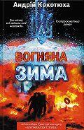 Андрій Кокотюха - Вогняна зима