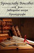 Бронислава Вонсович -Завещание инора Бринкерхофа