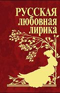 Сборник -Русская любовная лирика