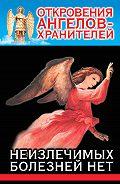 Ренат Гарифзянов, Любовь Панова - Неизлечимых болезней нет