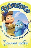 Олег Юрьевич Рой -Золотая рыбка (с цветными иллюстрациями)