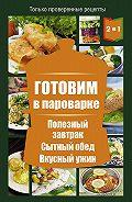 Людмила Каянович -Готовим в пароварке. Полезный завтрак. Сытный обед. Вкусный ужин