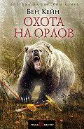 Бен Кейн -Охота на орлов