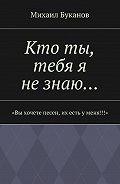 Михаил Буканов -Кто ты, тебя я незнаю…