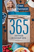 Юлия Высоцкая - 365 завтраков на каждый день