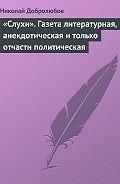 Николай Добролюбов -«Слухи». Газета литературная, анекдотическая и только отчасти политическая