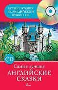 С. А. Матвеев - Самые лучшие английские сказки