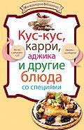 - Кус-кус, карри, аджика и другие блюда со специями