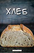 Елена Прохорчук -Хлеб