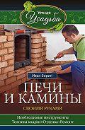 Иван Зорин -Печи и камины своими руками