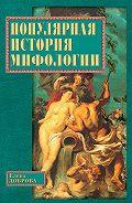 Елена Доброва - Популярная история мифологии