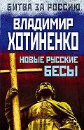 Владимир Хотиненко - Новые русские бесы