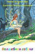 Елена Сергеева -Волшебная азбука