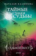 Наталья Калинина -Седьмой мост