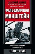 Реджинальд Пэйджет - Фельдмаршал Манштейн. Военные кампании и суд над ним. 1939—1945