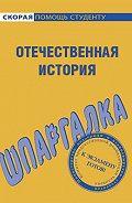 Анна Дмитриевна Барышева -Отечественная история. Шпаргалка