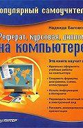 Н. В. Баловсяк -Реферат, курсовая, диплом на компьютере