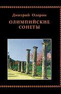 Дмитрий Олерон -Олимпийские сонеты. Стихотворения