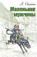 Луиза Мэй  Олкотт -Маленькие мужчины