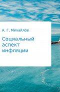 Александр Григорьевич Михайлов -Социальный аспект инфляции