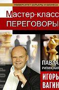 Игорь Олегович Вагин -Переговоры. Мастер-класс