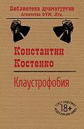 Константин Станиславович Костенко -Клаустрофобия