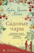 Сара Эдисон Аллен -Садовые чары