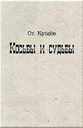 Ст. Кущёв -Косьбы и судьбы