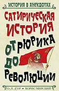 Борис Мирский -Сатирическая история от Рюрика до Революции
