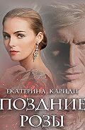 Екатерина Кариди -Поздние розы
