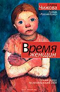 Елена Семеновна Чижова -Время женщин (сборник)