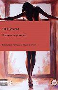 100 Рожева -Медленнее, ниже, нежнее… Рассказы о мужчинах, людях и сексе