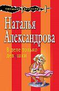 Наталья Александрова -В деле только девушки