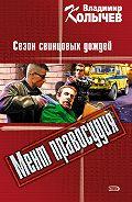 Владимир Колычев - Сезон свинцовых дождей