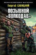 Георгий Савицкий -Позывной «Волкодав»