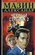 Александр Мазин - Черный Стрелок 2