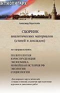 Александр Коростелёв -Антиолигарх. Сборник аналитических материалов (статей и докладов)