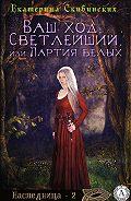 Екатерина Скибинских -Ваш ход, Светлейший, или Партия белых