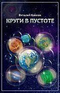 Виталий Каплан -Круги в пустоте