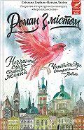 Світлана Горбань -Роман з містом