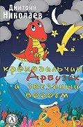 Д. Николаев -Крокодильчик Арбузик и звездный водоем