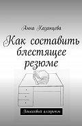 Анна Казанцева -Как составить блестящее резюме