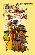 Юрий Буковский -Птичка Пеночка с пеньком