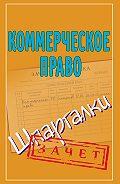 Павел Юрьевич Смирнов - Коммерческое право. Шпаргалки