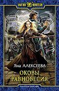 Яна Алексеева -Оковы равновесия