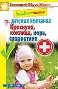 С. П. Кашин -Лечебное питание при детских болезнях. Краснуха, коклюш, корь, скарлатина