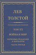 Лев Толстой -Полное собрание сочинений. Том 15. Война и мир. Черновые редакции и варианты. Часть третья