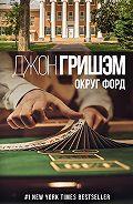 Джон Гришэм -Округ Форд (сборник)